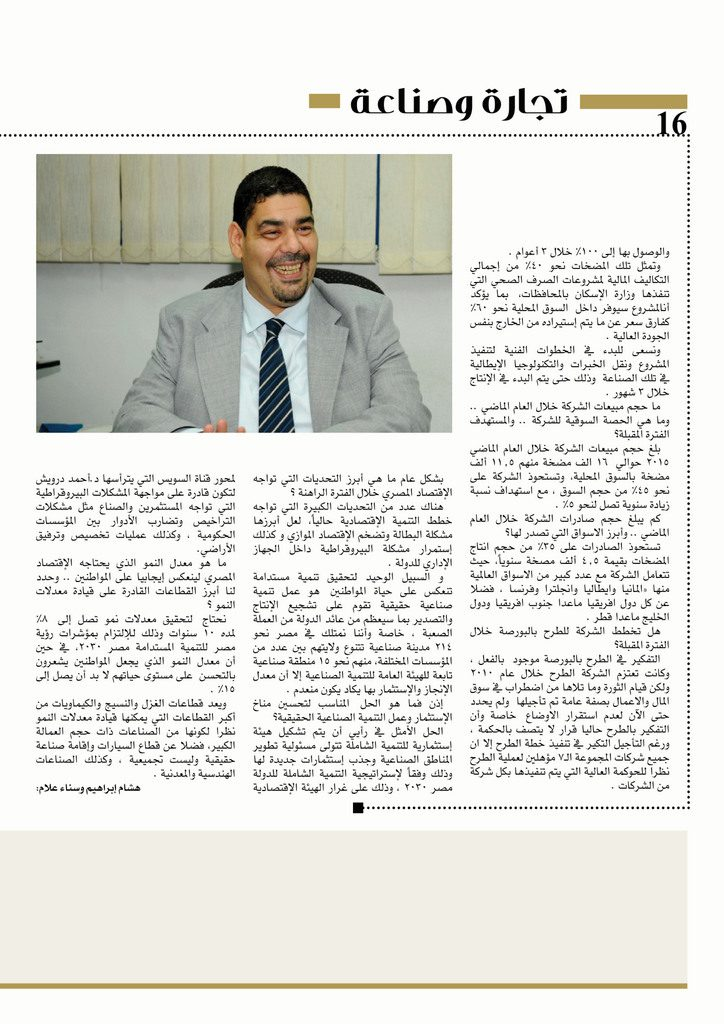 http://amwalalghad.com/wp-content/uploads/2017/01/Issue296_23-7-2016_zoom_016-1-724x1024.jpg