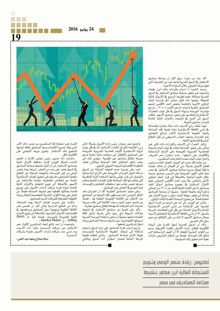 http://amwalalghad.com/wp-content/uploads/2017/01/Issue296_23-7-2016_zoom_019-1-724x1024.jpg