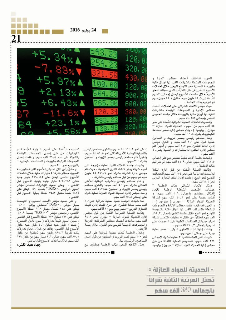 http://amwalalghad.com/wp-content/uploads/2017/01/Issue296_23-7-2016_zoom_021-1-724x1024.jpg