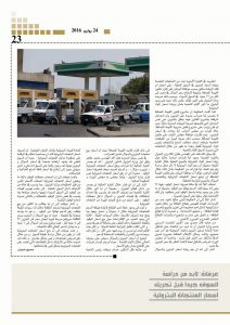 http://amwalalghad.com/wp-content/uploads/2017/01/Issue296_23-7-2016_zoom_023-1-212x300.jpg