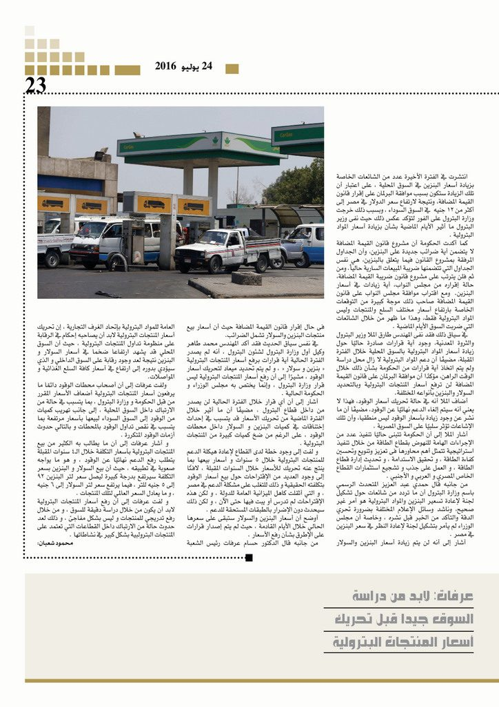 http://amwalalghad.com/wp-content/uploads/2017/01/Issue296_23-7-2016_zoom_023-1-724x1024.jpg