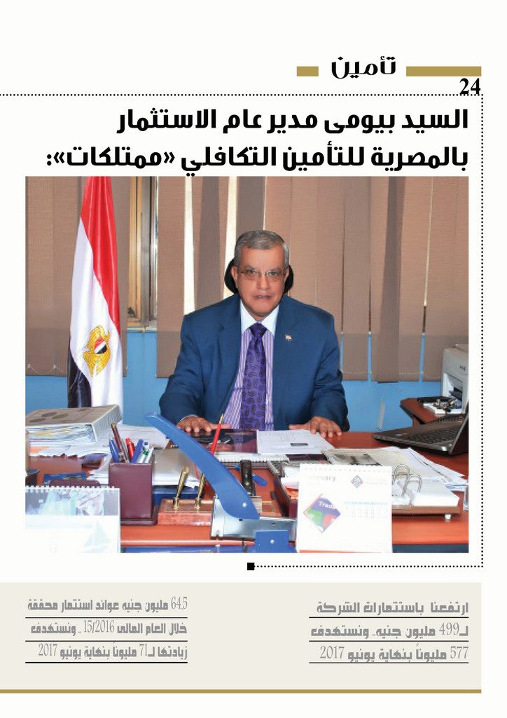 http://amwalalghad.com/wp-content/uploads/2017/01/Issue296_23-7-2016_zoom_024-1-724x1024.jpg