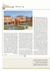http://amwalalghad.com/wp-content/uploads/2017/01/Issue296_23-7-2016_zoom_029-1-212x300.jpg