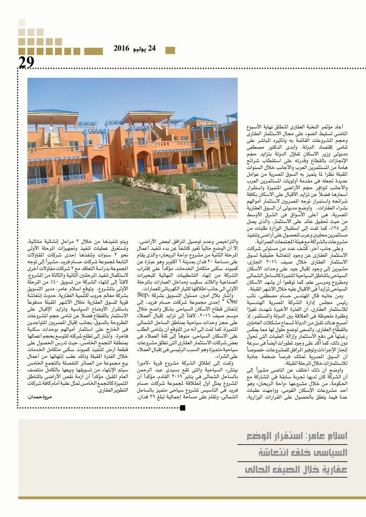 http://amwalalghad.com/wp-content/uploads/2017/01/Issue296_23-7-2016_zoom_029-1-724x1024.jpg