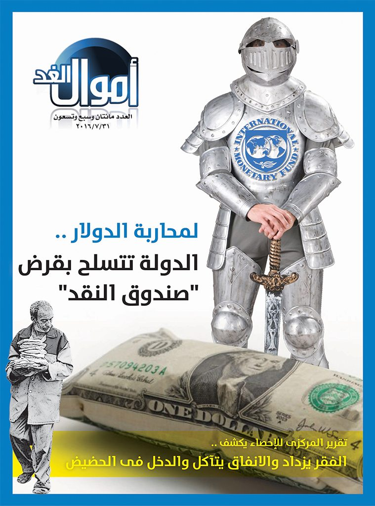 http://amwalalghad.com/wp-content/uploads/2017/01/Issue297_21-7-2016_zoom_001-759x1024.jpg