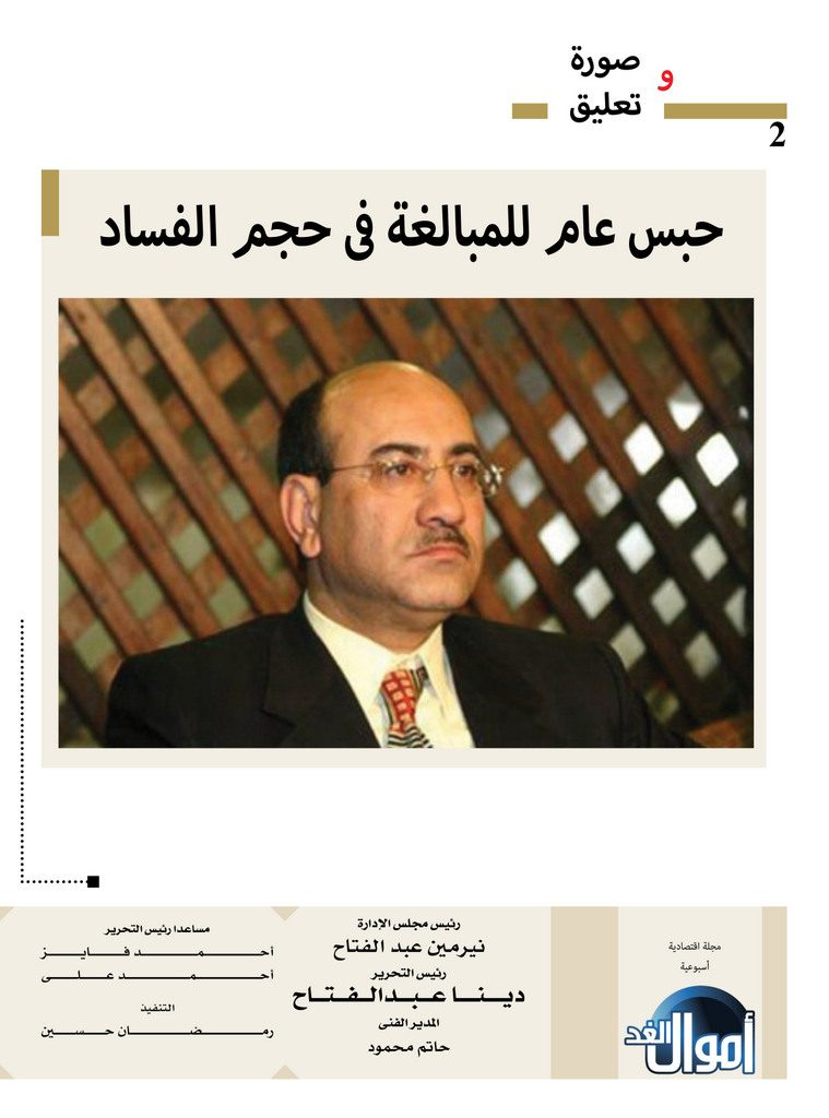 http://amwalalghad.com/wp-content/uploads/2017/01/Issue297_21-7-2016_zoom_002-759x1024.jpg