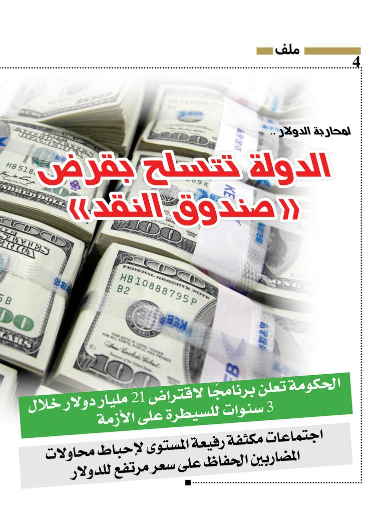 http://amwalalghad.com/wp-content/uploads/2017/01/Issue297_21-7-2016_zoom_004-759x1024.jpg