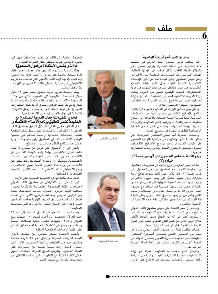 http://amwalalghad.com/wp-content/uploads/2017/01/Issue297_21-7-2016_zoom_006-759x1024.jpg