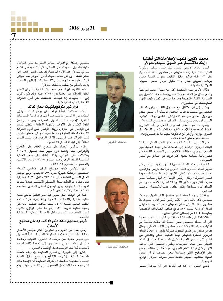 http://amwalalghad.com/wp-content/uploads/2017/01/Issue297_21-7-2016_zoom_007-759x1024.jpg