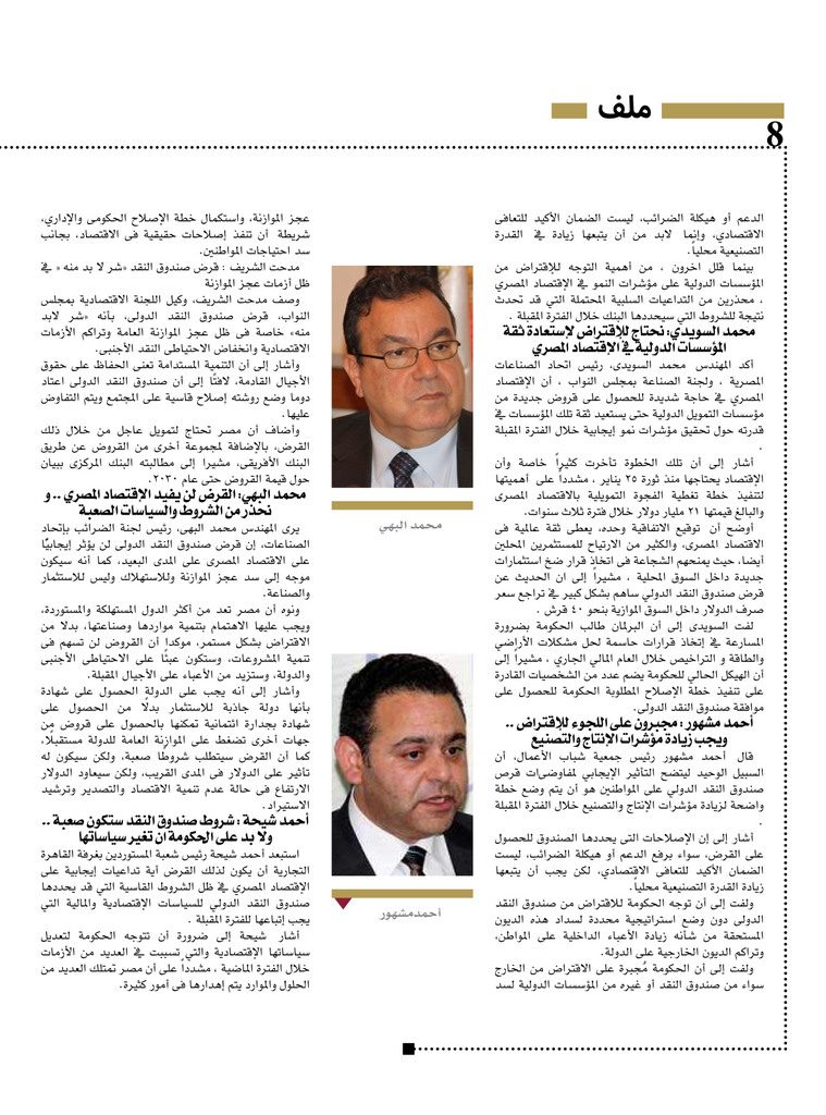 http://amwalalghad.com/wp-content/uploads/2017/01/Issue297_21-7-2016_zoom_008-759x1024.jpg