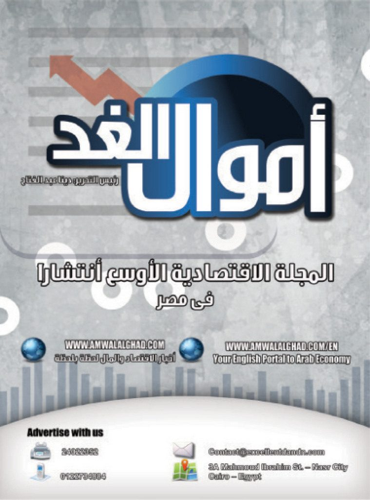 http://amwalalghad.com/wp-content/uploads/2017/01/Issue297_21-7-2016_zoom_009-759x1024.jpg