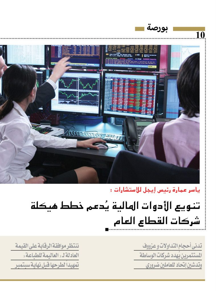 http://amwalalghad.com/wp-content/uploads/2017/01/Issue297_21-7-2016_zoom_010-759x1024.jpg