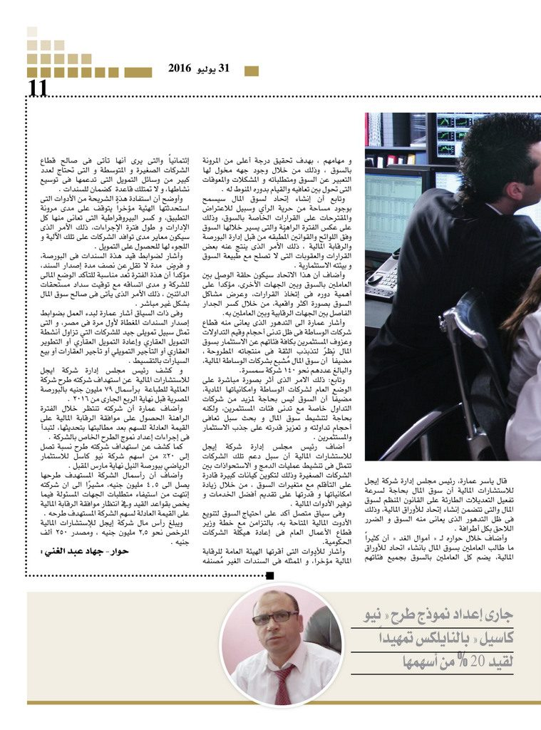 http://amwalalghad.com/wp-content/uploads/2017/01/Issue297_21-7-2016_zoom_011-759x1024.jpg