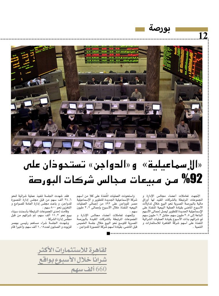 http://amwalalghad.com/wp-content/uploads/2017/01/Issue297_21-7-2016_zoom_012-759x1024.jpg