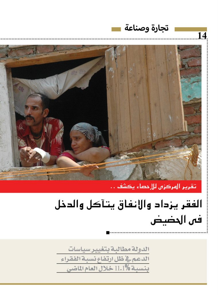 http://amwalalghad.com/wp-content/uploads/2017/01/Issue297_21-7-2016_zoom_014-759x1024.jpg