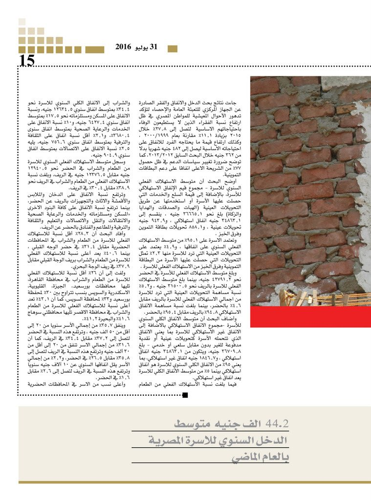 http://amwalalghad.com/wp-content/uploads/2017/01/Issue297_21-7-2016_zoom_015-759x1024.jpg
