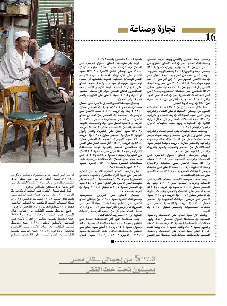 http://amwalalghad.com/wp-content/uploads/2017/01/Issue297_21-7-2016_zoom_016-759x1024.jpg