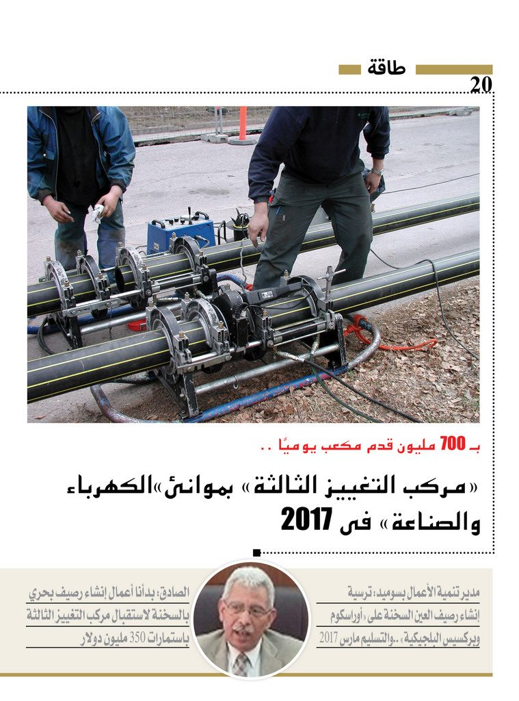 http://amwalalghad.com/wp-content/uploads/2017/01/Issue297_21-7-2016_zoom_020-759x1024.jpg