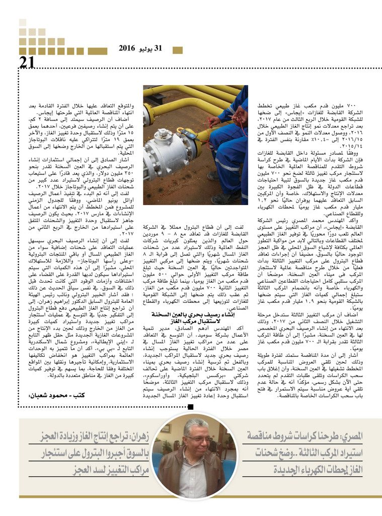 http://amwalalghad.com/wp-content/uploads/2017/01/Issue297_21-7-2016_zoom_021-759x1024.jpg