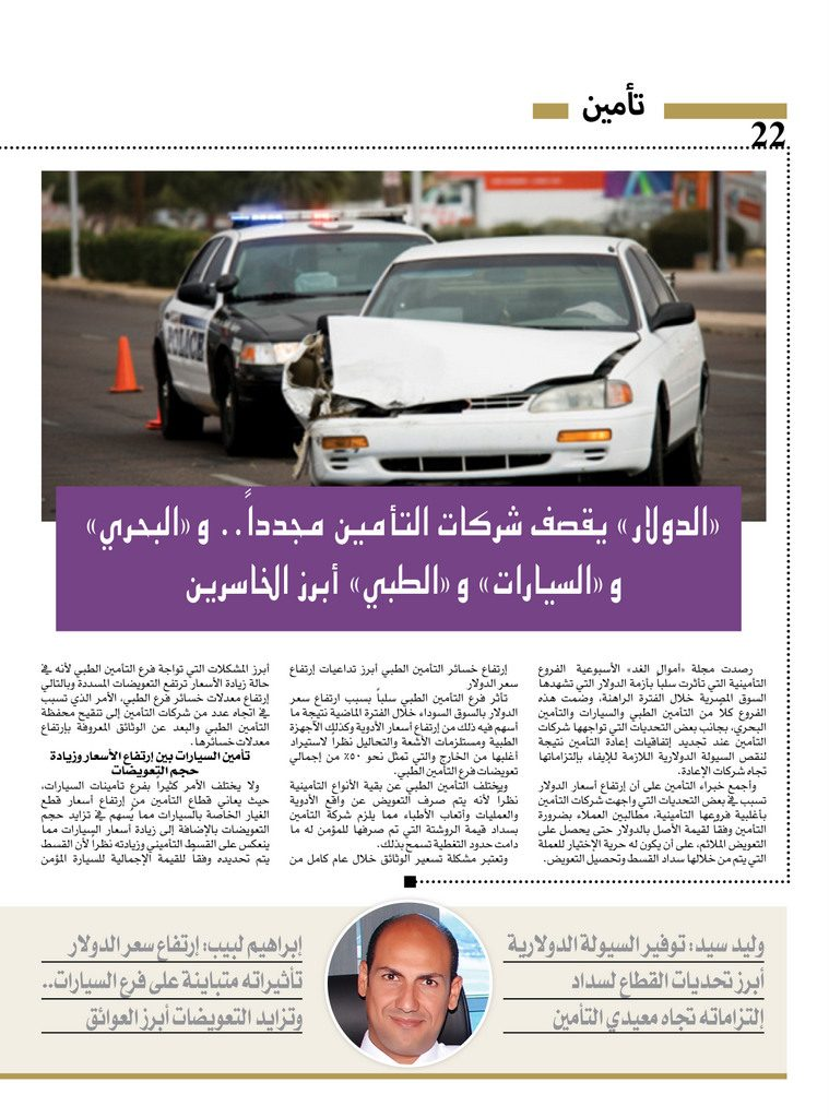 http://amwalalghad.com/wp-content/uploads/2017/01/Issue297_21-7-2016_zoom_022-759x1024.jpg