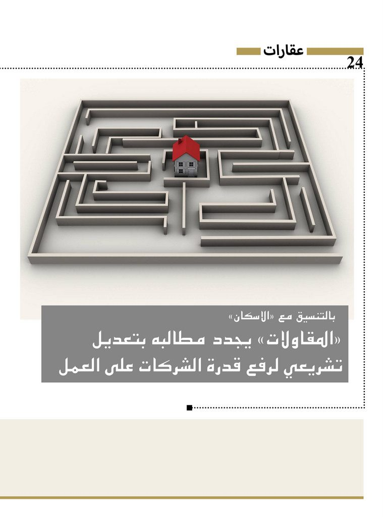 http://amwalalghad.com/wp-content/uploads/2017/01/Issue297_21-7-2016_zoom_024-759x1024.jpg