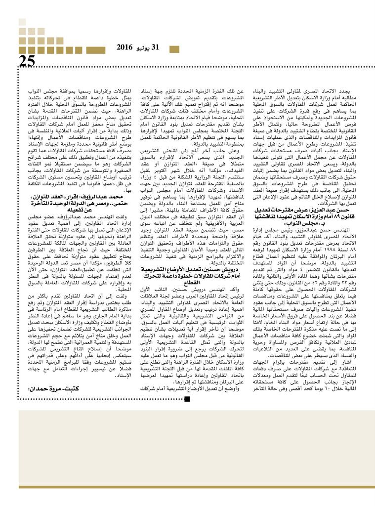 http://amwalalghad.com/wp-content/uploads/2017/01/Issue297_21-7-2016_zoom_025-759x1024.jpg