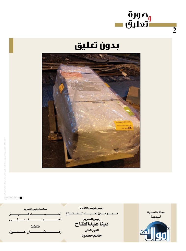 http://amwalalghad.com/wp-content/uploads/2017/01/Issue298_7-8-2016_zoom_002-Copy-759x1024.jpg