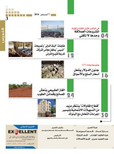 http://amwalalghad.com/wp-content/uploads/2017/01/Issue298_7-8-2016_zoom_003-Copy-222x300.jpg