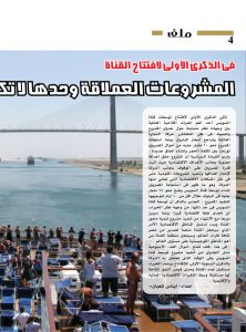 http://amwalalghad.com/wp-content/uploads/2017/01/Issue298_7-8-2016_zoom_004-Copy-222x300.jpg