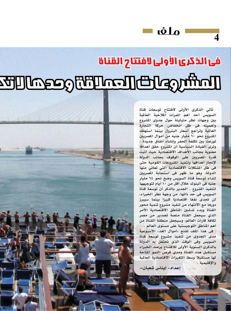 http://amwalalghad.com/wp-content/uploads/2017/01/Issue298_7-8-2016_zoom_004-Copy-759x1024.jpg