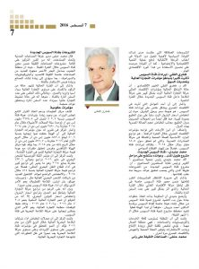 http://amwalalghad.com/wp-content/uploads/2017/01/Issue298_7-8-2016_zoom_007-1-222x300.jpg