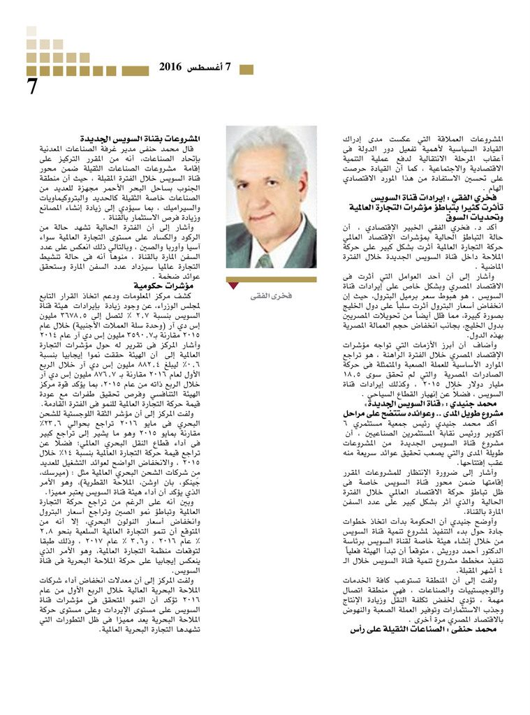 http://amwalalghad.com/wp-content/uploads/2017/01/Issue298_7-8-2016_zoom_007-1-759x1024.jpg