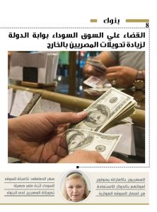 http://amwalalghad.com/wp-content/uploads/2017/01/Issue298_7-8-2016_zoom_008-1-222x300.jpg