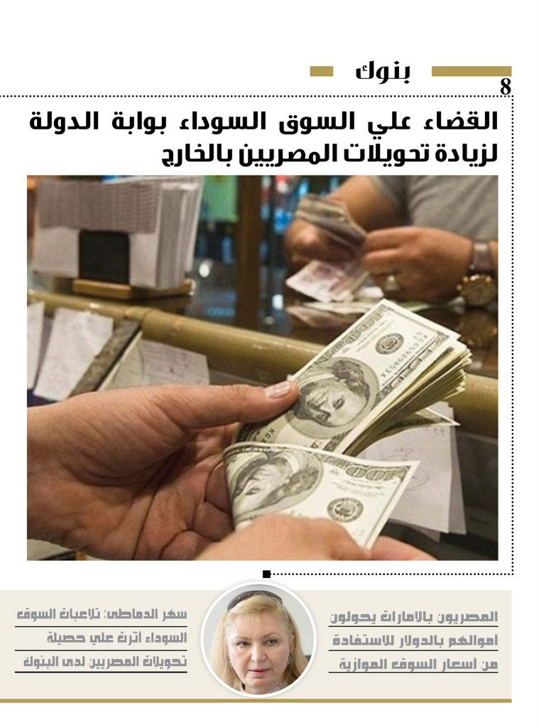 http://amwalalghad.com/wp-content/uploads/2017/01/Issue298_7-8-2016_zoom_008-1-759x1024.jpg