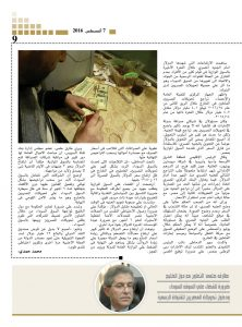 http://amwalalghad.com/wp-content/uploads/2017/01/Issue298_7-8-2016_zoom_009-Copy-222x300.jpg