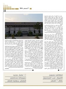 http://amwalalghad.com/wp-content/uploads/2017/01/Issue298_7-8-2016_zoom_011-Copy-222x300.jpg