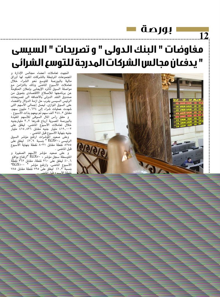 http://amwalalghad.com/wp-content/uploads/2017/01/Issue298_7-8-2016_zoom_012-Copy-759x1024.jpg