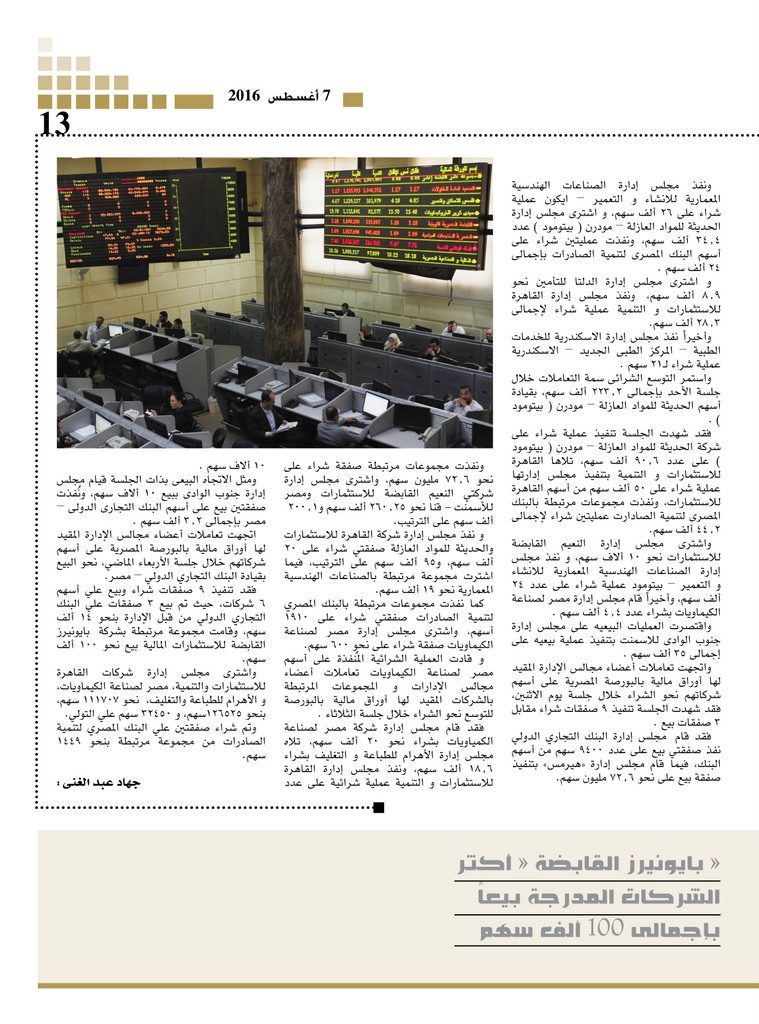 http://amwalalghad.com/wp-content/uploads/2017/01/Issue298_7-8-2016_zoom_013-Copy-759x1024.jpg