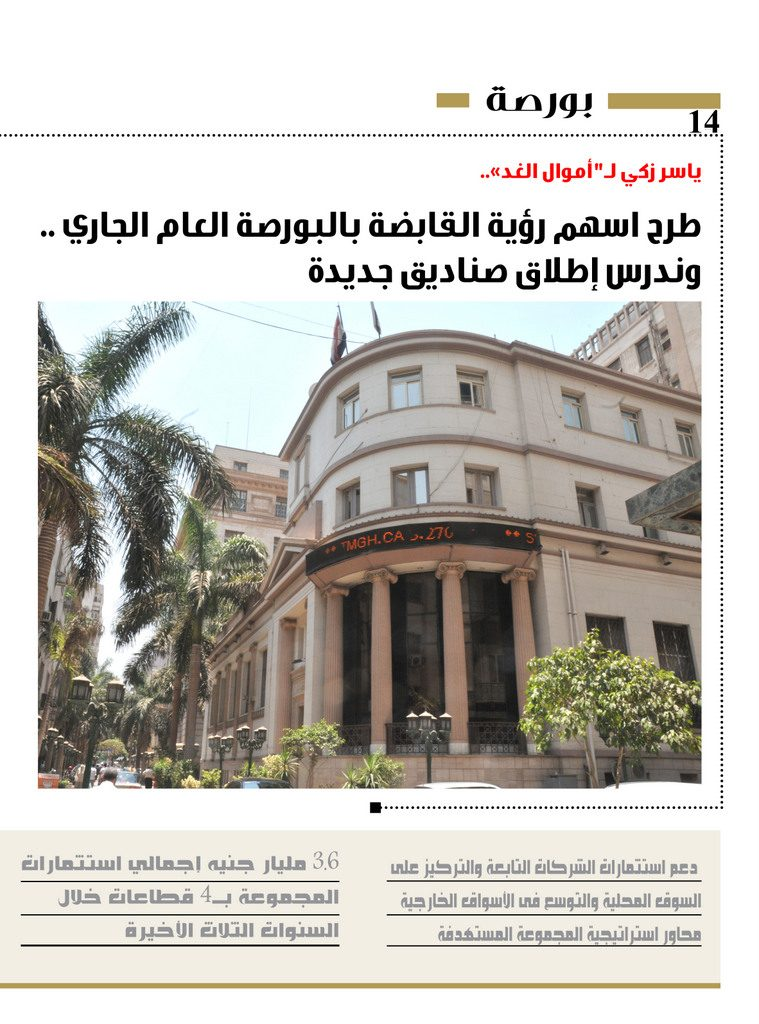 http://amwalalghad.com/wp-content/uploads/2017/01/Issue298_7-8-2016_zoom_014-Copy-759x1024.jpg