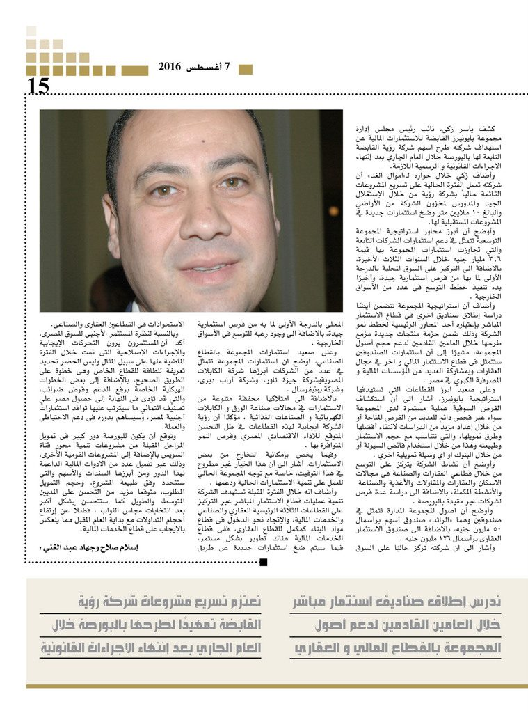 http://amwalalghad.com/wp-content/uploads/2017/01/Issue298_7-8-2016_zoom_015-Copy-759x1024.jpg