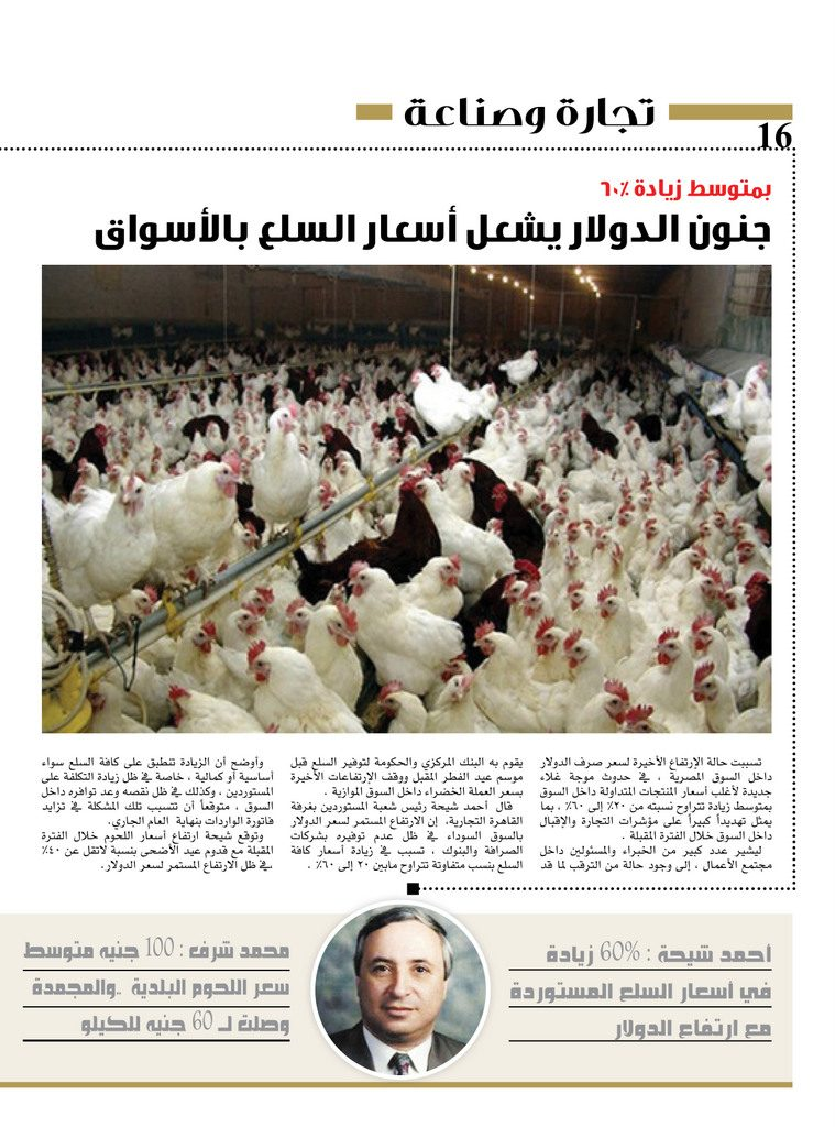 http://amwalalghad.com/wp-content/uploads/2017/01/Issue298_7-8-2016_zoom_016-Copy-759x1024.jpg