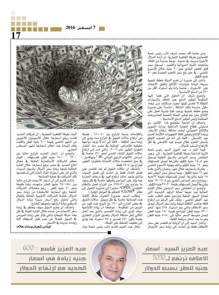 http://amwalalghad.com/wp-content/uploads/2017/01/Issue298_7-8-2016_zoom_017-1-759x1024.jpg