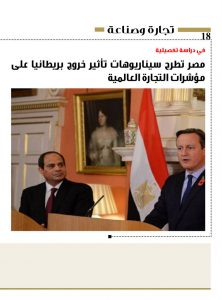 http://amwalalghad.com/wp-content/uploads/2017/01/Issue298_7-8-2016_zoom_018-1-222x300.jpg