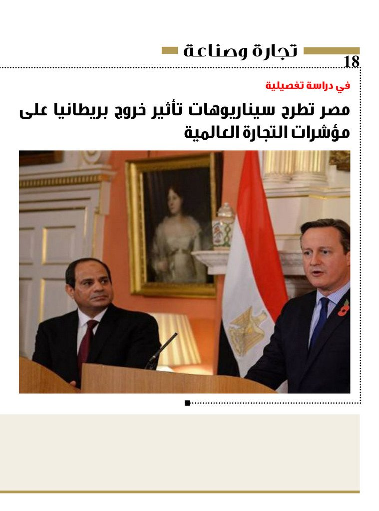 http://amwalalghad.com/wp-content/uploads/2017/01/Issue298_7-8-2016_zoom_018-1-759x1024.jpg
