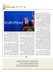http://amwalalghad.com/wp-content/uploads/2017/01/Issue298_7-8-2016_zoom_019-1-222x300.jpg
