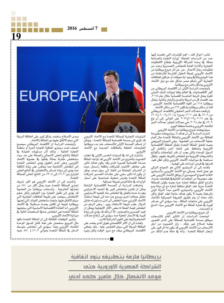 http://amwalalghad.com/wp-content/uploads/2017/01/Issue298_7-8-2016_zoom_019-1-759x1024.jpg