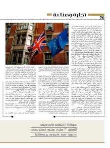 http://amwalalghad.com/wp-content/uploads/2017/01/Issue298_7-8-2016_zoom_020-1-222x300.jpg