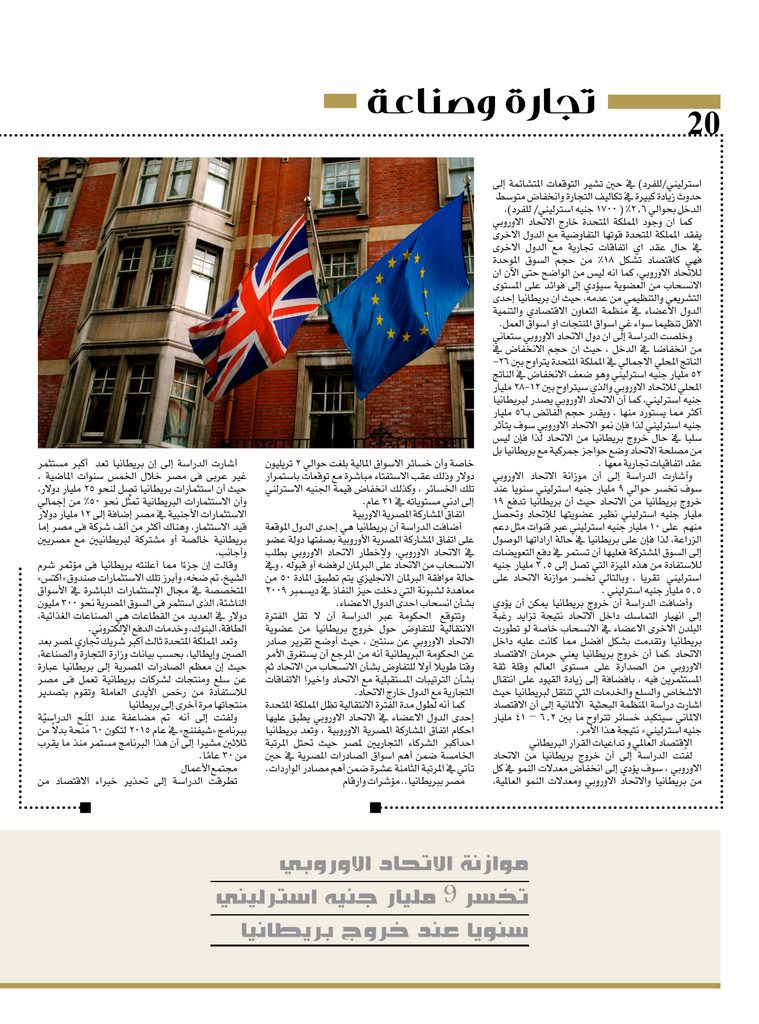 http://amwalalghad.com/wp-content/uploads/2017/01/Issue298_7-8-2016_zoom_020-1-759x1024.jpg