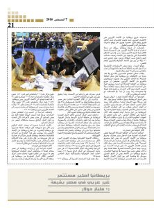 http://amwalalghad.com/wp-content/uploads/2017/01/Issue298_7-8-2016_zoom_021-1-222x300.jpg