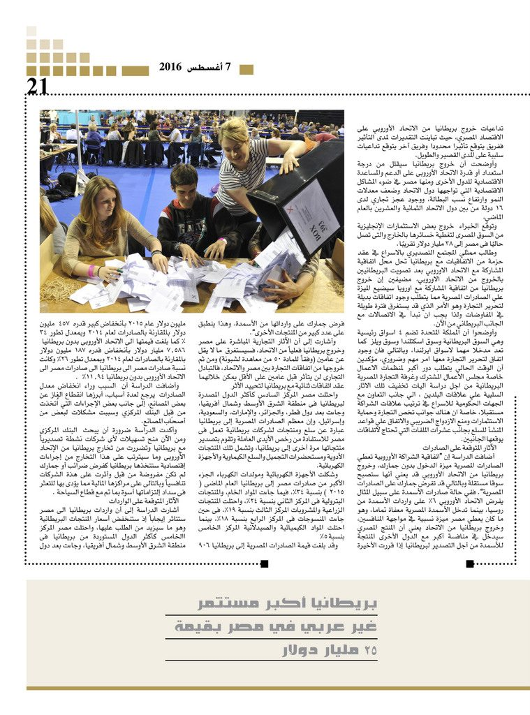 http://amwalalghad.com/wp-content/uploads/2017/01/Issue298_7-8-2016_zoom_021-1-759x1024.jpg